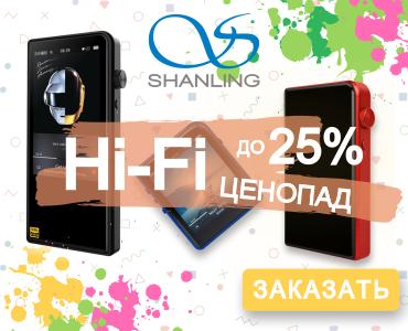 Hi-Fi-ценопад от Shanling