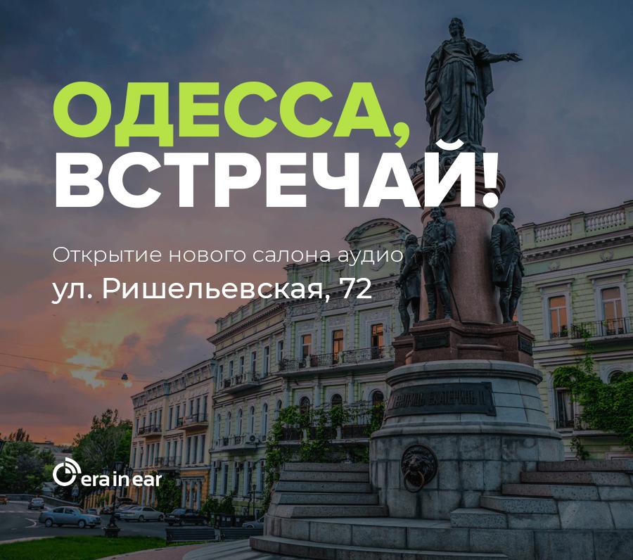 Открытие салона в Одессе