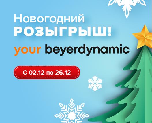 Новогодний розыгрыш от Beyerdynamic!
