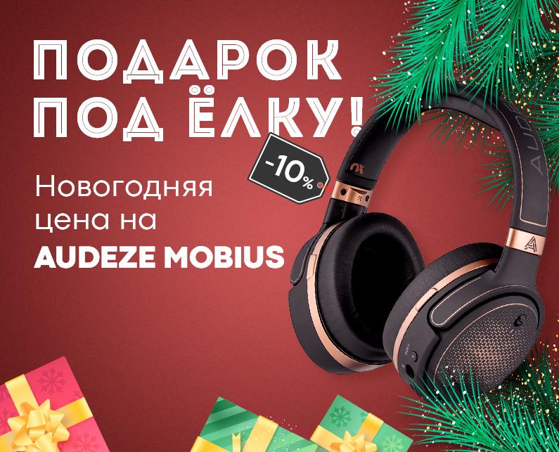 Новогоднее предложение на Audeze Mobius