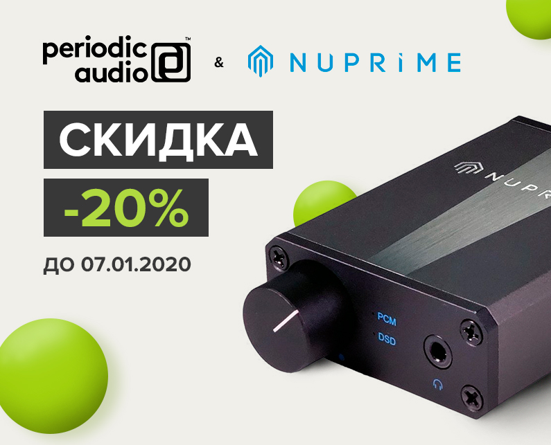 -20% на бренды NuPrime & Periodic Audio