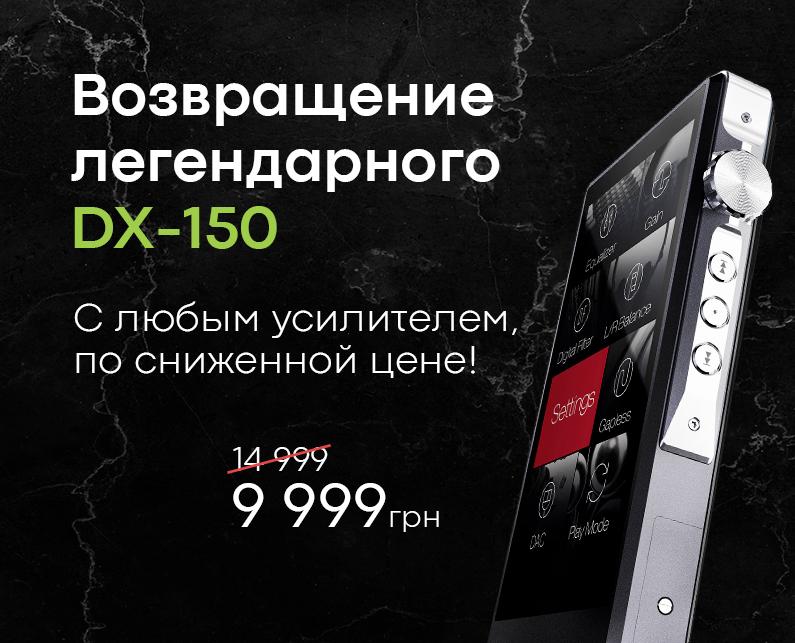 Возвращение легендарного iBasso DX-150