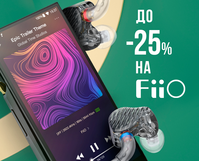 До -25% на бренд FiiO