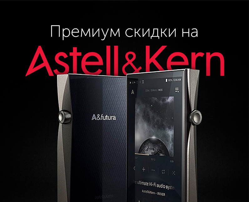 Премиум скидки на товары бренда Astell&Kern