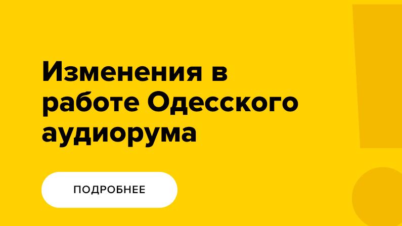 Изменения в работе Одесского аудиорума