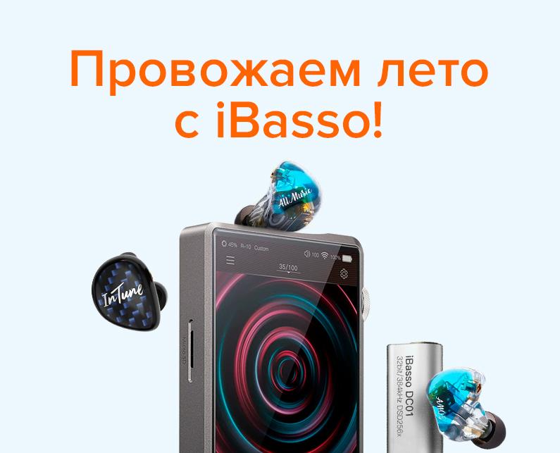 Провожай лето с iBasso!