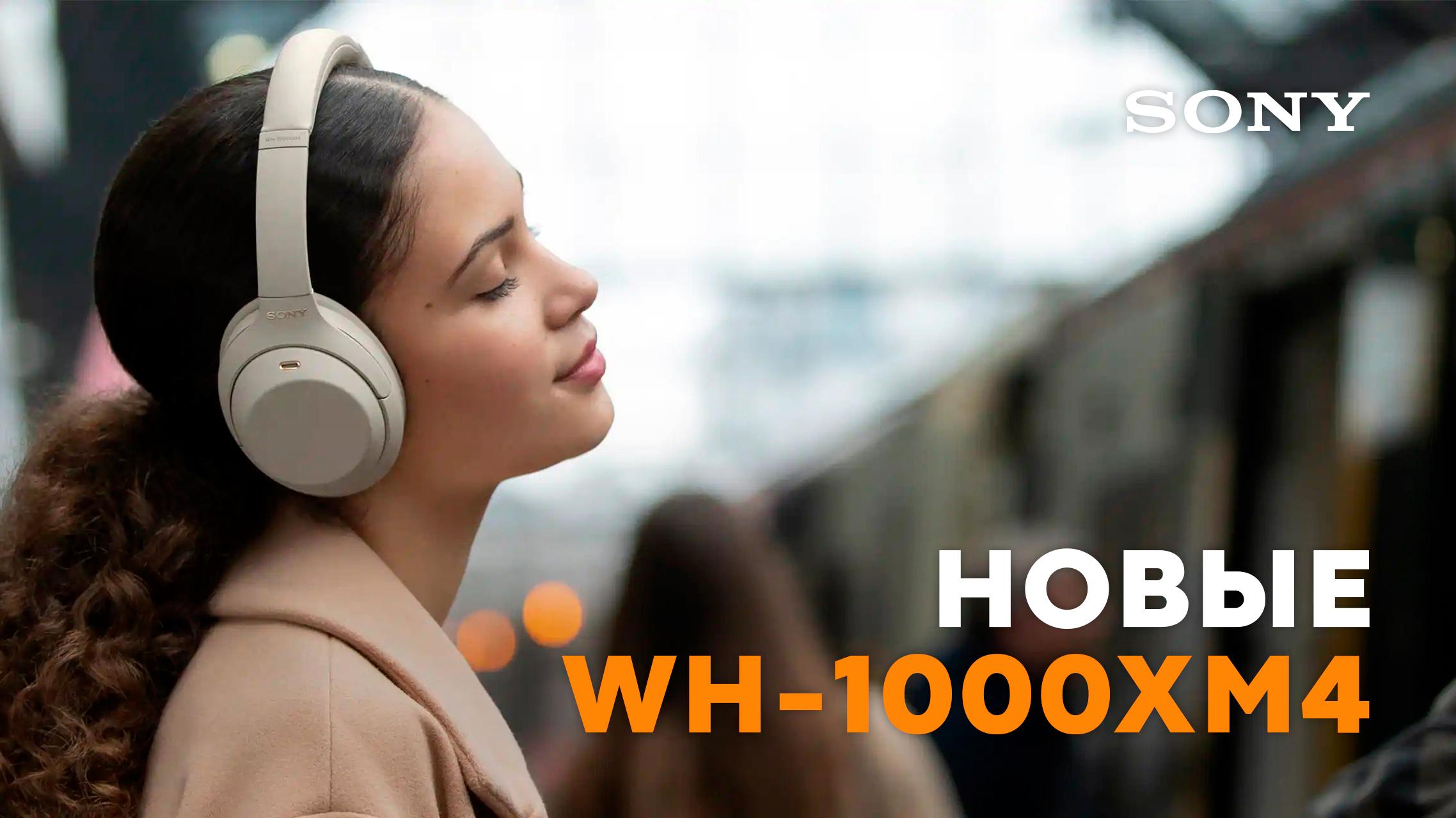 Sony WH-1000XM4 — Новые наушники с новыми плюшками