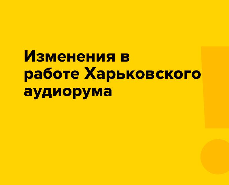 График работы Харьковского аудиорума