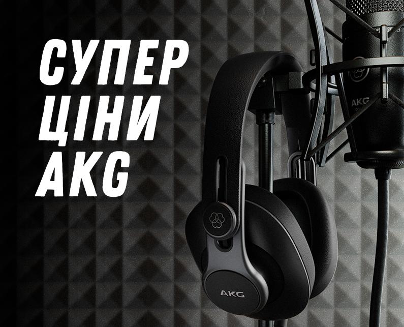 Чорно-п'ятничні суперціни на бренд AKG