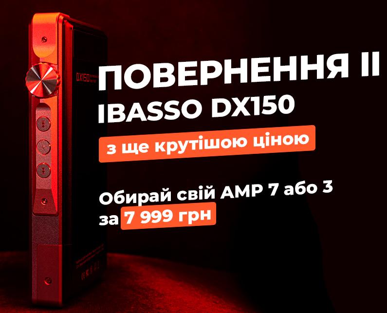 iBasso DX150 AMP3