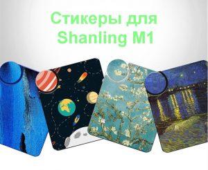 Скины для плеера Shanliing M1